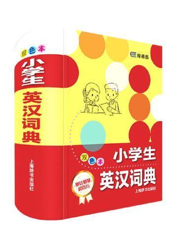 辞海版小学生英汉词典-双色本