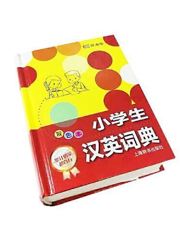 辞海版小学生汉英词典-双色本