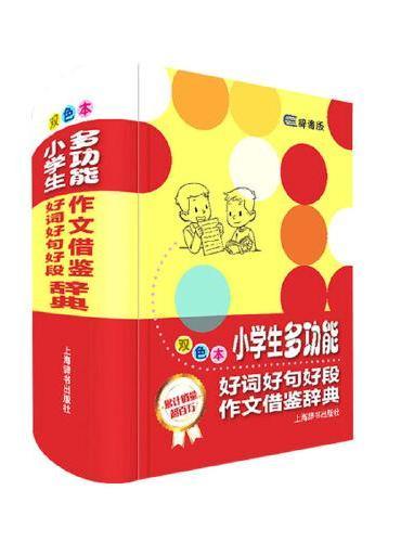 辞书版小学生多功能好词好句好段作文借鉴辞典-双色本