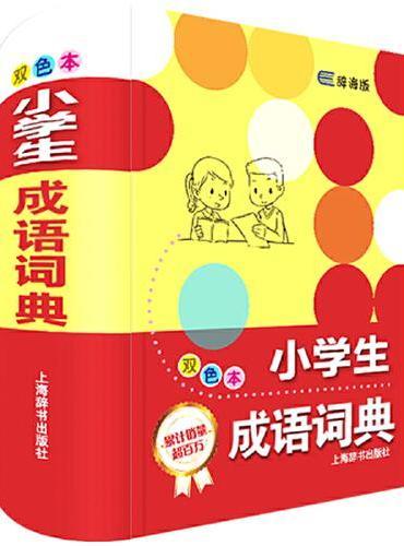 辞海版小学生成语词典-双色本