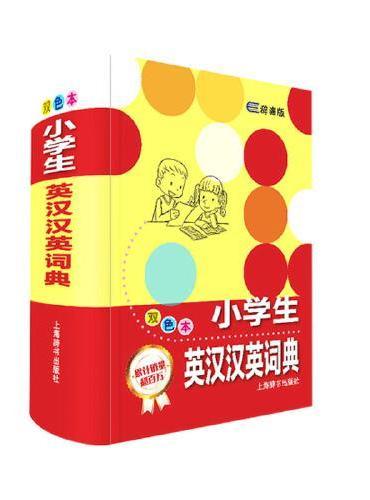 辞海版小学生英汉汉英词典-双色本