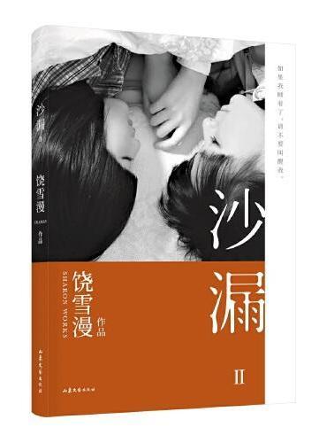 沙漏II(青春文学必读的经典IP,出版至今达百万销量,同名电影2020年火热筹备中,万千读者珍藏的青春记忆。)