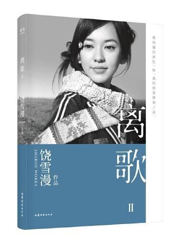 离歌II(官方授权,2019年全新修订版,陈意涵书模首秀,再现万千读者珍藏的青春记忆。)
