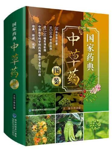 国家药典中草药图鉴