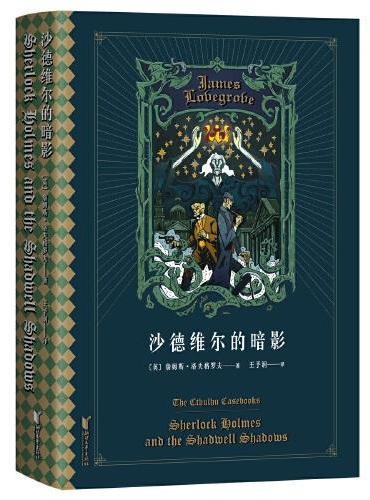 沙德维尔的暗影(福尔摩斯大战克苏鲁,经典跨界,恐怖无限。《魔兽世界》画师绘制封面插画,《克苏鲁神话》团队精心打造。)