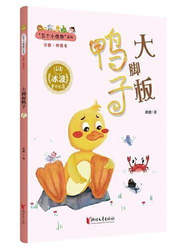 """大脚板鸭子(""""五个小怪物""""注音·桥梁书系列 冰波童话世界)"""