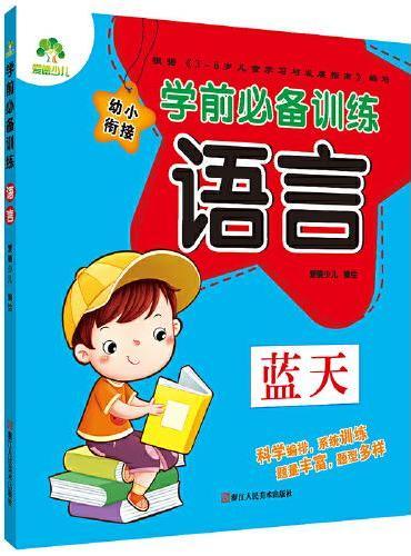 学前必备训练语言小学生汉字词语练习