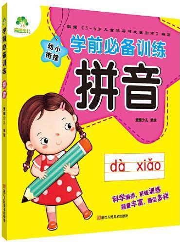 学前必备训练拼音小学生拼音字母练习本