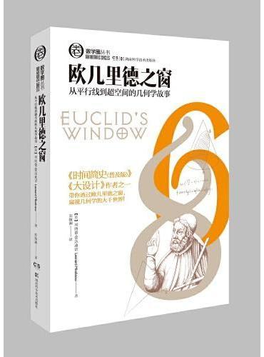 数学圈丛书:欧几里得之窗