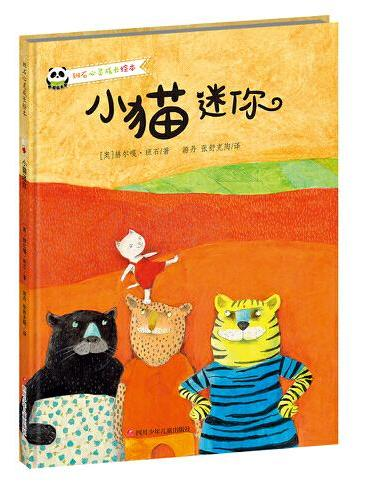 班石心灵成长绘本 小猫迷你