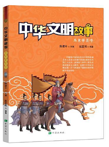 中华文明故事——两宋攀高峰
