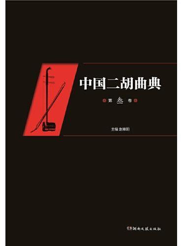 中国二胡曲典(第叁卷)