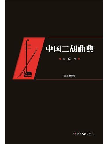 中国二胡曲典(第玖卷)
