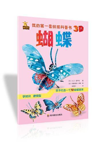 我的第一套拼搭科普书:蝴蝶