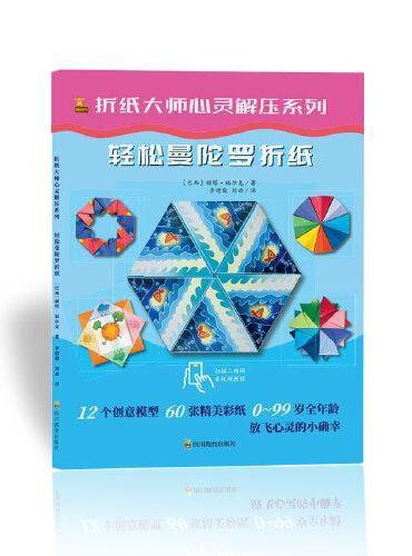 折纸大师心灵解压系列:轻松曼陀罗折纸