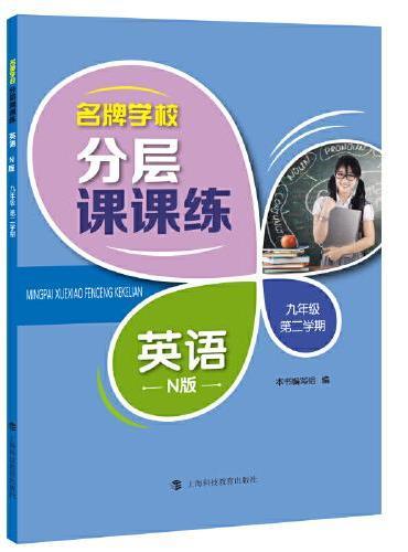 名牌学校分层课课练  英语  N版  九年级第二学期