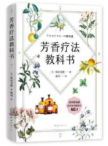 芳香疗法教科书