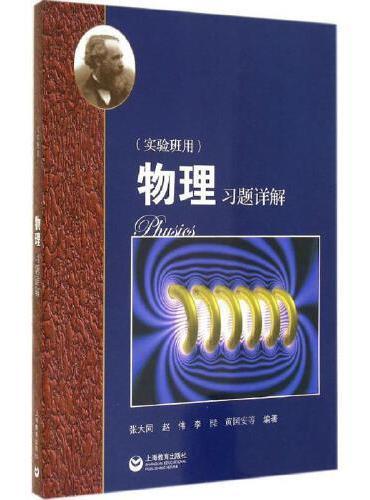 物理习题详解(华师大二附中实验班用)新版