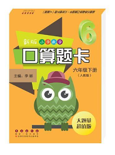 新版小学数学口算题卡六年级下册(人教版)