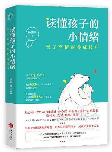 读懂孩子的小情绪:亲子高情商养成技巧(轻松化解情绪教养难题,培养高情商的孩子,成就完美亲子关系)
