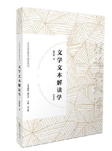 中国文学理论与批评丛书·文学文本解读学