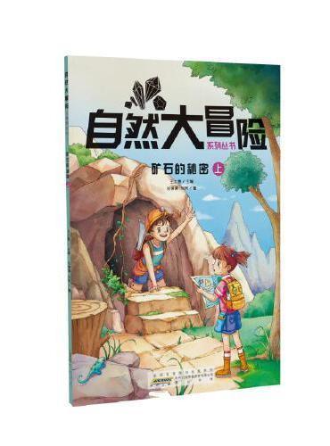 自然大冒险系列丛书·矿石的秘密(上下册)