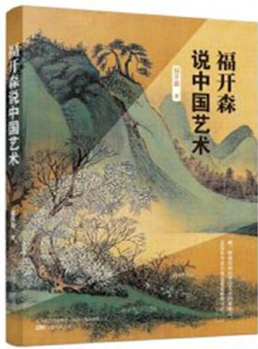 福开森说中国艺术