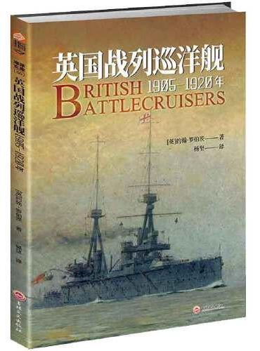 英国战列巡洋舰 : 1905—1920年