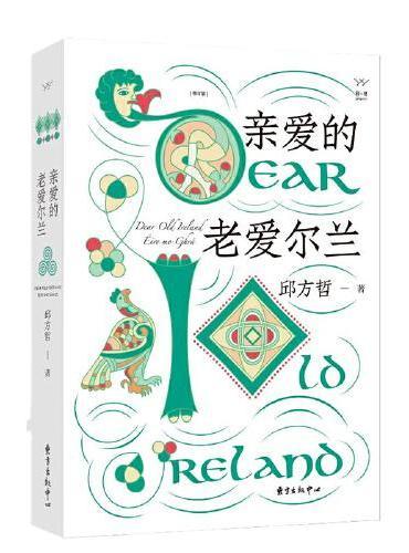 亲爱的老爱尔兰