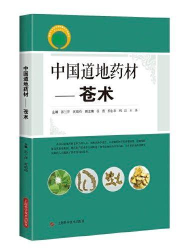 中国道地药材--苍术