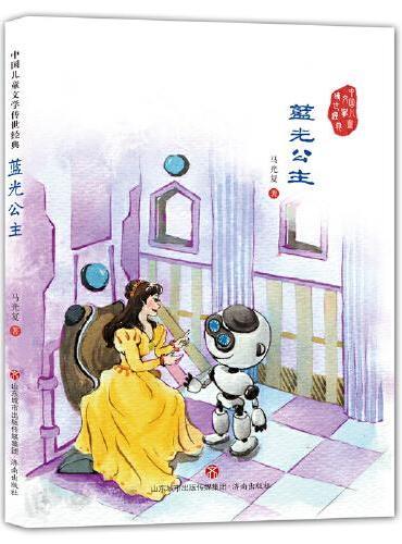 中国儿童文学传世经典:蓝光公主