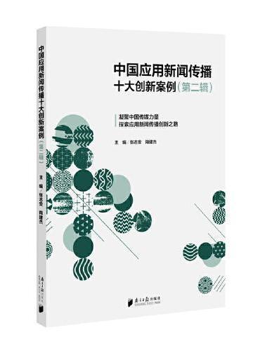 中国应用新闻传播十大创新案例(第二辑)
