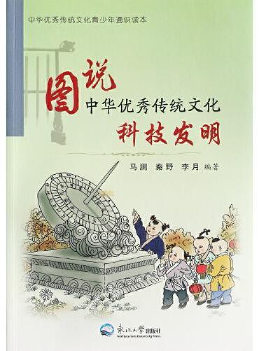 图说中华优秀传统文化:科技发明