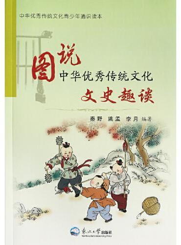 图说中华优秀传统文化:文史趣谈