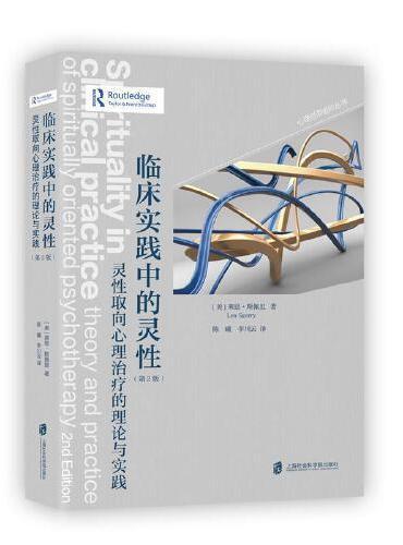 临床实践中的灵性:灵性取向心理治疗的理论与实践:第2版