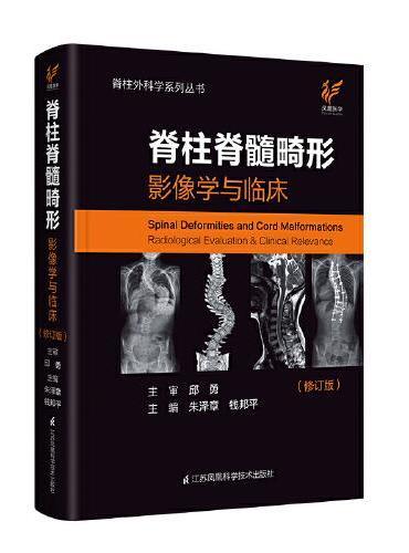 脊柱外科学系列丛书:脊柱脊髓畸形.影像学与临床(精)