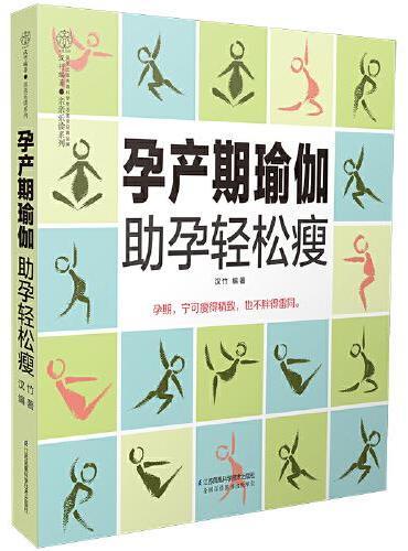 孕产期瑜珈助孕轻松瘦(汉竹)