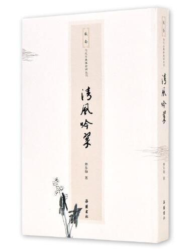 清风吟萃(敬斋当代古典体诗词丛刊)