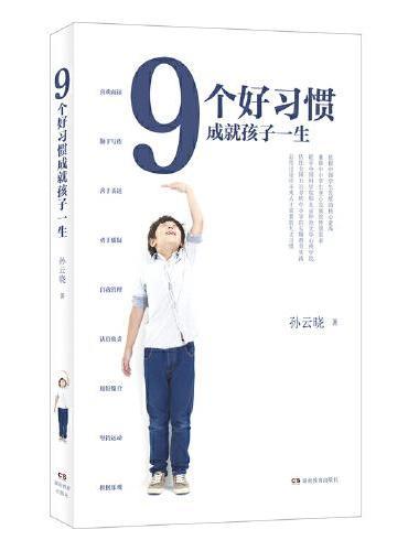 9个好习惯成就孩子一生