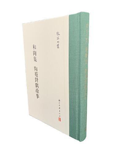 张岱全集 和陶集 陶庵对偶故事(繁体竖排)