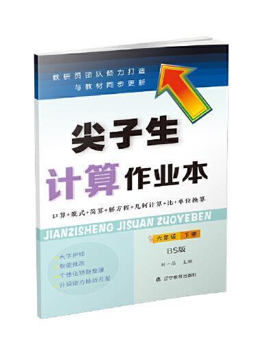 尖子生计算作业本六年级下册  (北师版)(BS版)