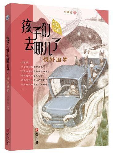 李岫青送给孩子的环保主义东方奇幻故事《校外追梦》(孩子们去哪儿了1)