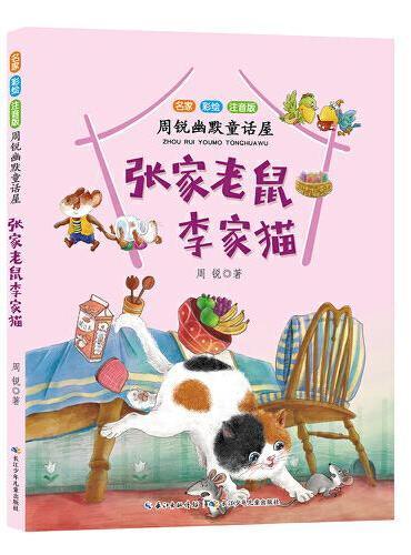 周锐幽默童话屋:张家老鼠李家猫