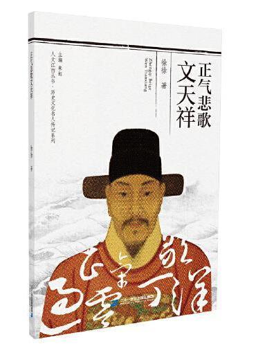 人文江西丛书 历史文化名人传记系列 正气悲歌文天祥