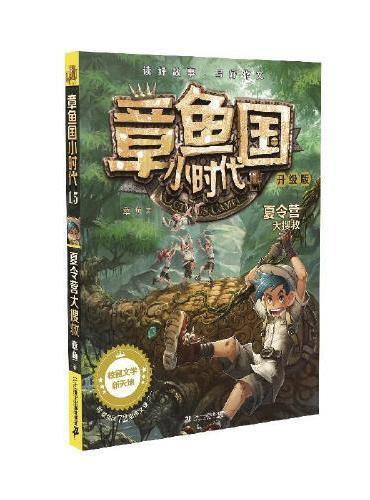 章鱼国小时代升级版第15册夏令营大搜救