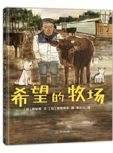 希望的牧场(养牛人饲养着那些遭到核辐射的已经卖不出去肉牛)