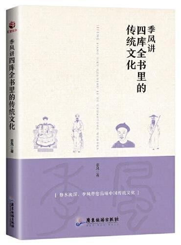 季风讲四库全书里的传统文化