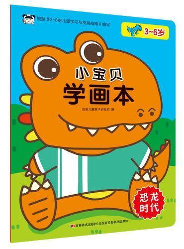 小宝贝学画本 恐龙时代