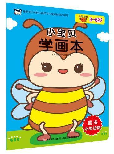 小宝贝学画本 昆虫·水生动物