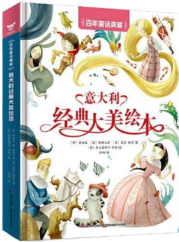 百年童话典藏﹒意大利经典大美绘本